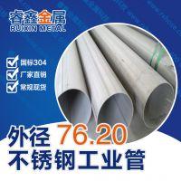 钦州冷拔304不锈钢无缝管 77*5mm厚壁不锈钢管 无缝管厂家非标定制