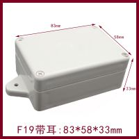 83*58*33mm 防水接线盒 灰盖  F19带耳船用开关盒 室内外仪表盒