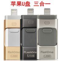 适用苹果U盘多功能三用u盘优盘安卓手机电脑u盘 三合一u盘定制