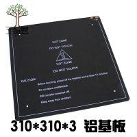 俩棵树3D打印机热床 310*310超大打印尺寸热床 12V220W 圆角