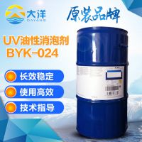 UV油性消泡剂 BYK-024消泡剂 适合于辊涂刷涂或喷涂施工抑泡 直售