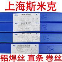 铝镁焊丝S331 ER5356直条2/2.5/3/4/5mm铝合金焊条斯米克 飞机牌