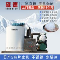 森德商用片冰机 日产5吨制冰机 不锈钢水冷 水产海鲜肉禽冰鲜制冰机