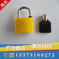 35mm十字钥匙塑钢锁 防水防锈电表箱锁 铜芯通开挂锁