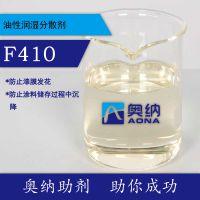 醇酸、聚酯润湿分散剂F410