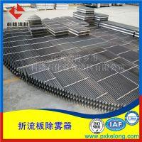 不锈钢折流板除雾器304、316L折流板