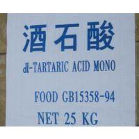 酒石酸生产厂家、酒石酸价格、酒石酸量大价优、