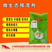 养羊必备+饲料预混料+英美尔4%添加+育肥微生态+促生长+锰长肉