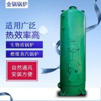 热销新型优质燃煤低压工业蒸汽锅炉 立式燃煤蒸汽锅炉价格型号