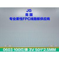 佛山LED软灯条线路板 优质LED电路板 批量销售