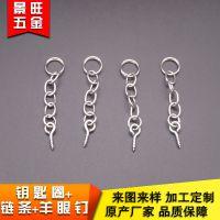 厂家直销钥匙环 吊饰五金 带链条羊眼钉 环保耐用 可订制