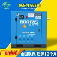 郑州开山空压机BK7.5-8螺杆式空气压缩机固定空压机厂家直销