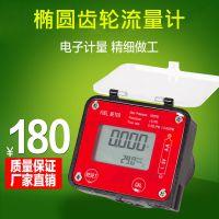 厂家直销余龙高精度椭圆齿轮流量计柴油汽油电子液体计量表流量表