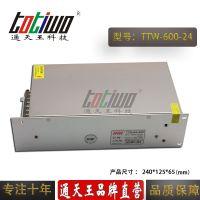 通天王 24V600W(25A)电源变压器LED电源