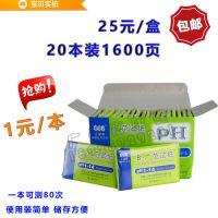 上海三爱思 广泛试纸ph1-14 广范试纸PH水质酸碱化妆品检测 包邮