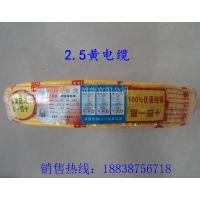 黄色电缆线2*2.5平方紫铜线 2芯 100米 厂家直销绝缘电缆