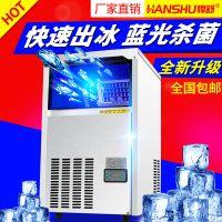 悍舒商用制冰机冰块机奶茶店家用小型迷你全自动不锈钢大型方冰机