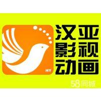 山西太原汉亚设计网页动画、FLASH动画、二维动画设计制作
