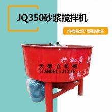 电动立式水泥搅拌机 天德立JW350建筑用砂浆搅拌机