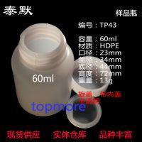 60ml、60g HDPE广口塑料瓶、半透明、带内盖