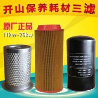 开山压缩机空滤油滤油分芯 压缩机配件 空压机保养维修