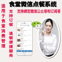 企业食堂微信订餐系统