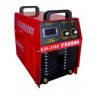 贝尔特 380v/660v矿用电弧焊机 315A