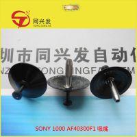 AF05021F1 陶瓷头SONY 吸嘴 F130机型 A-8417-333