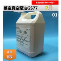 提供空调制造 单级油封式旋片真空泵 莱宝SV系列专用真空油GS77