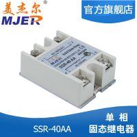美杰尔 SSR-40AA 固态继电器 单相 40A 250V 交流控交流 质保