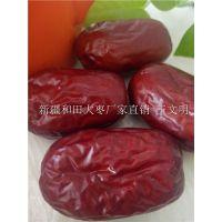 无公害新疆红枣厂家批发一手货源