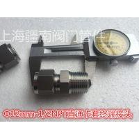 3/8-1/2NPT卡套终端接头 变径转换气路油路专用不锈钢接头1/2NPT