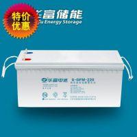 西宁华富蓄电池 太阳能光伏专用蓄电池12V200AH报价