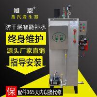 旭恩小型燃油锅炉环保节能50kg燃油蒸汽发生器