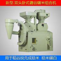 供应哈欧 新型卧式双头碾米组合机 稻谷加工大米设备 小型打米机 碾谷设备