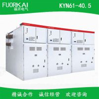 生产加工KYN61-40.5铠装移开式交流金属开关设备高压开关柜