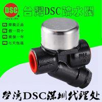 原装DSC热动力疏水阀 高品质D60螺纹铸铁疏水阀低价直销