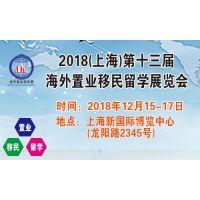 2018上海第13届海外置业移民展