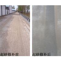 临沂市销售卖水泥路面修补材料的公司对接人