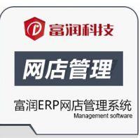 富润ERP网店管理系统企业版天猫京东淘宝网店管理系统企业电商ERP软件