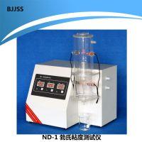 勃氏粘度测试仪 ND-1 智能勃氏粘度测试仪 用于食用明胶药用明胶 JSS/金时速