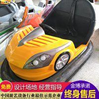 金博游乐园游乐设备碰碰车 无天网碰碰车 豪华碰碰车厂家批发价格