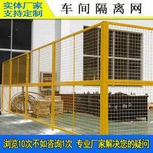 厂家直销车间隔离铁丝网 佛山防护隔离网 湛江围墙护栏网