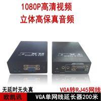 欧凯讯现货MB-201VGA延长器200米电脑主机延长器 单网线传输带独立本地输出1080黑色