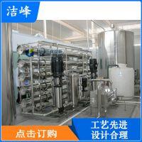 【专业定制】洁峰工业纯水设备 高纯水设备 全自动纯化水设备 售后完善