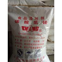 廊坊碳酸氢铵代理商家/固安县食品级碳铵销售公司