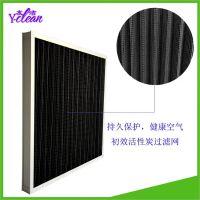 专供空调过滤器 尼龙铝网初效空气过滤器 可清洗前置过滤