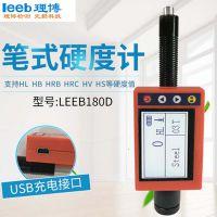 里博笔式洛氏硬度计leeb180D便携一体里氏布氏数显金属模具硬度计
