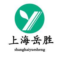 上海岳胜自动化科技有限公司