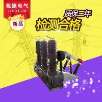 户外35KV真空断路器ZW30-40.5/1600-31.5@ZW30-40.5/2000-31.5
